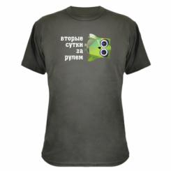 Камуфляжна футболка Друга доба за кермом