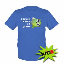 Дитяча футболка Друга доба за кермом