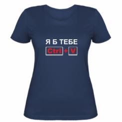 Жіноча футболка Я б тобі Ctrl+V
