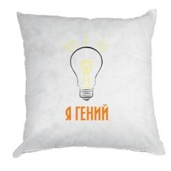 Подушка Я гений