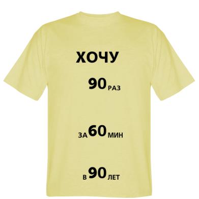 Футболка Я хочу 90 60 90