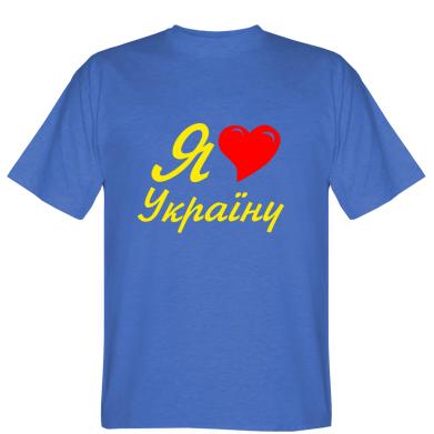 Футболка Я кохаю Україну