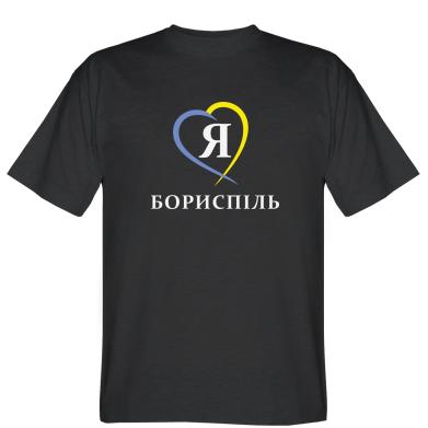 Футболка Я люблю Бориспіль