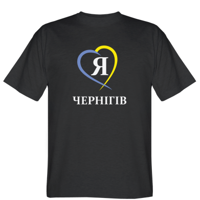 Футболка Я люблю Чернігів