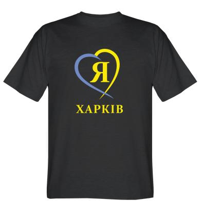 Футболка Я люблю Харків