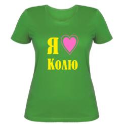 Жіноча футболка Я люблю Колю