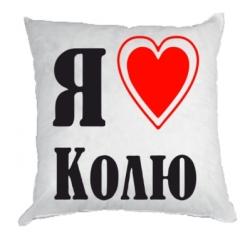 Подушка Я люблю Колю