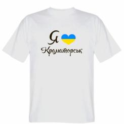 Футболка Я люблю Краматорськ