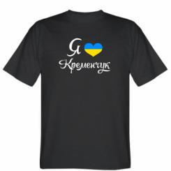 Футболка Я люблю Кременчук