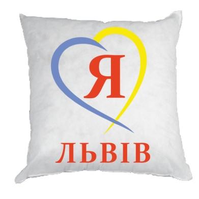 Подушка Я люблю Львів - купити в Києві e00b993b19e9e