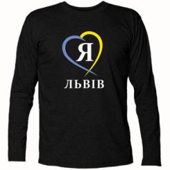 Купити Футболка з довгим рукавом Я люблю Львів 73ec315e7dba6