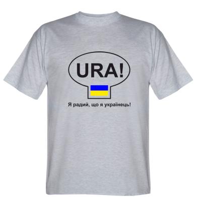 Футболка Я радію, що я - Українець