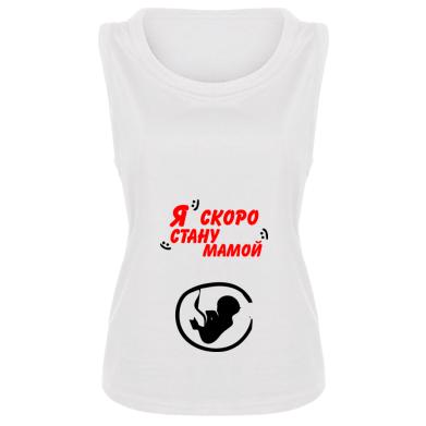 0f219a5e80ee Женская футболка Я скоро стану мамой - купить в Киеве, лучшая цена в ...