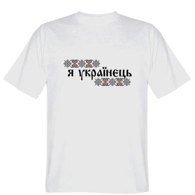 Футболка Я Українець!