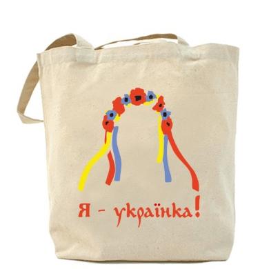 Сумка Я - Українка!