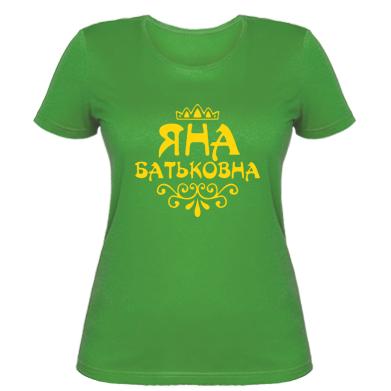 Жіноча футболка Яна Батьковна