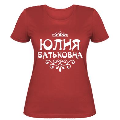 Жіноча футболка Юлія Батьковна