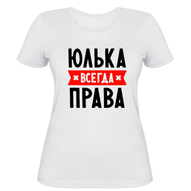 Жіноча футболка Юлька завжди права