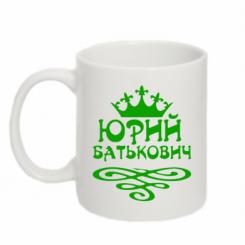 Кружка 320ml Юрий Батькович