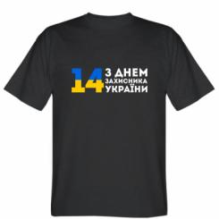 Футболка З днем захисника України