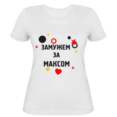 Жіноча футболка Заміжня за Максом