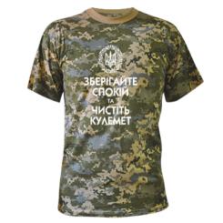 Камуфляжна футболка Зберігайте спокій та чистіть кулемет