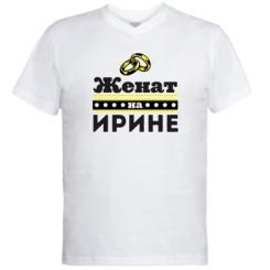 Купити Чоловічі футболки з V-подібним вирізом Одружений на Ірині