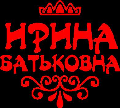 Купити Подушка Ірина Батьковна