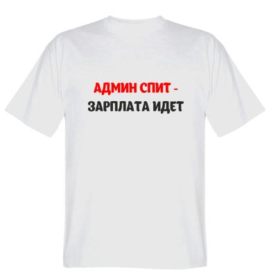 Футболка Админ спит-зарплата идет