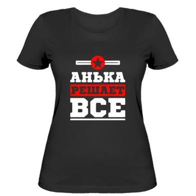 Жіноча футболка Анька вирішує все