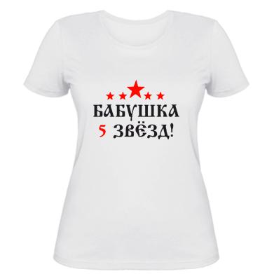 Жіноча футболка Бабуся 5 зірок