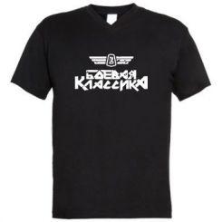 Купити Чоловіча футболка з V-подібним вирізом Бойова класика