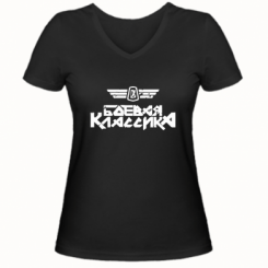 Купити Жіноча футболка з V-подібним вирізом Бойова класика
