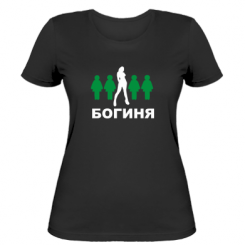 Жіноча футболка Богиня