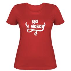 Жіноча футболка Так, я така
