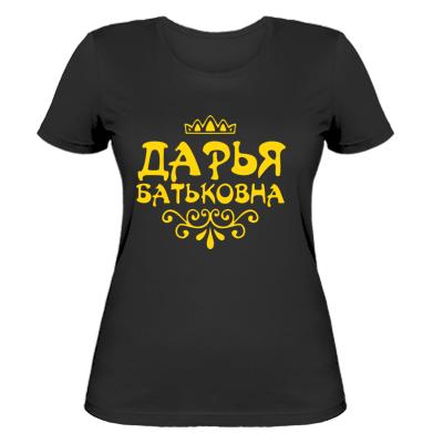 Жіноча футболка Дар'я Батьковна