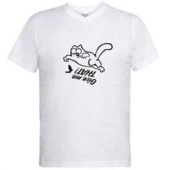 Чоловіча футболка з V-подібним вирізом Дай!