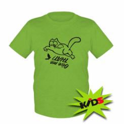Дитяча футболка Дай!