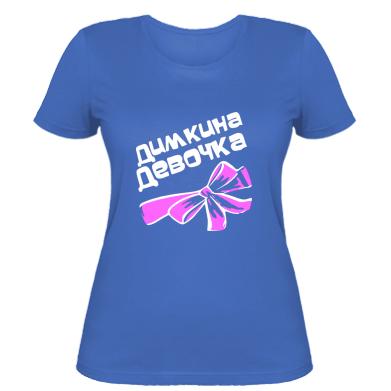 Жіноча футболка Димкина дівчинка