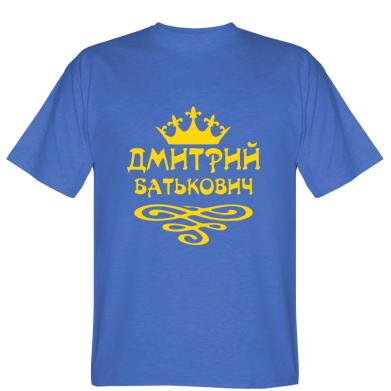 Футболка Дмитро Батькович