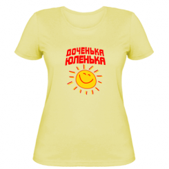Жіноча футболка Донечка Юленька
