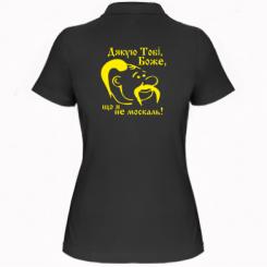 Купити Жіноча футболка поло Дякую тобі Боже, що я не москаль