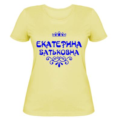 Жіноча футболка Катерина Батьковна