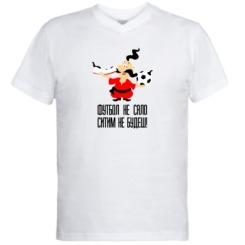 Купити Чоловічі футболки з V-подібним вирізом Футбол - не сало, ситим не будеш