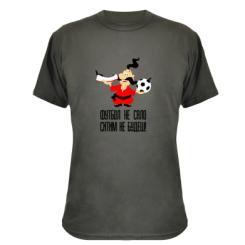 Купити Камуфляжна футболка Футбол - не сало, ситим не будеш