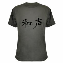 Камуфляжна футболка Гармонія