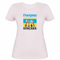 Жіноча футболка Говориш українською? КРАСАВА