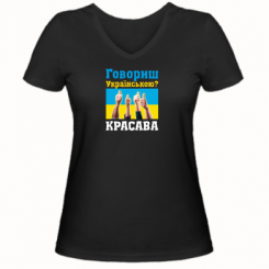 Жіноча футболка з V-подібним вирізом Говориш українською? КРАСАВА