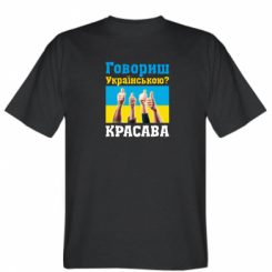 Футболка Говориш українською? КРАСАВА