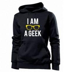 Толстовка жіноча I am a Geek